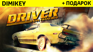 Driver: San Francisco [UPLAY] + скидка