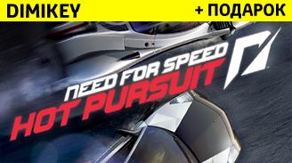 need for speed hot pursuit [origin] + podarok + skidka 19 rur
