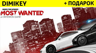 need for speed most wanted 2012 [origin] + podarok 9 rur