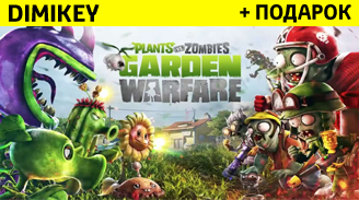 plants vs. zombies garden warfare [origin] + podarok 7 rur