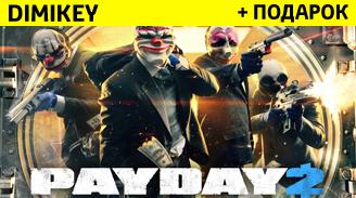 payday 2 + podarok + bonus + skidka 15% [steam] 49 rur