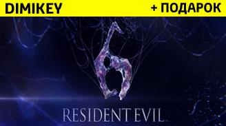 resident evil 6 / biohazard 6+podarok+bonus [steam] 69 rur