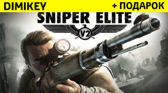 sniper elite v2  + podarok + bonus + skidka 15% [steam] 39 rur