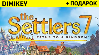 The Settlers 7 Paths to a Kingdom [UPLAY] + подарок