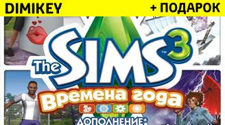 the sims 3 vremena goda [origin] + podarok 29 rur