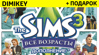 the sims 3 vse vozrasty [origin] + podarok 29 rur
