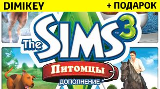 The Sims 3 Питомцы [ORIGIN] + подарок