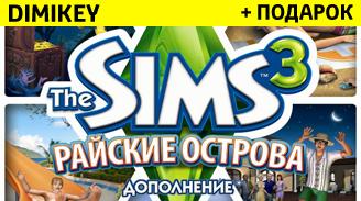 the sims 3 rayskie ostrova origin] + podarok 29 rur