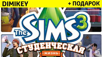 the sims 3 studencheskaya zhizn [origin] + podarok 29 rur