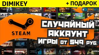 sluchaynyy akkaunt steam (cena igry ot 549 rub.!) 59 rur