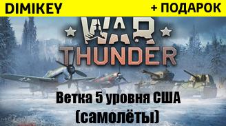 Аккаунт WarThunder 5 уровень ветка США [самолеты]