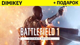 Фотография battlefield 1 ultimate edition [origin] + подарок
