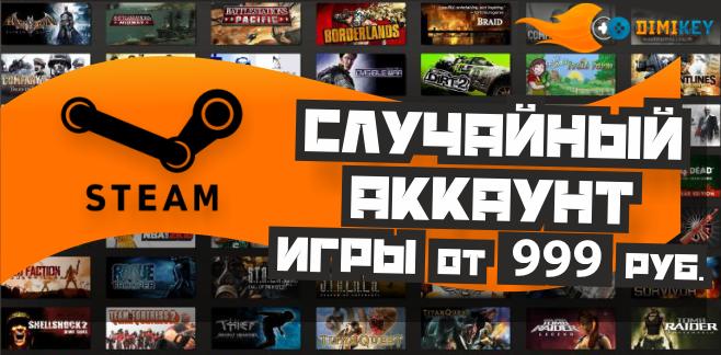 sluchaynyy akkaunt steam (cena igry ot 999 rub.!) 69 rur