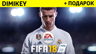 FIFA 18 + скидка + подарок + бонус [ORIGIN]