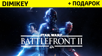 Star Wars Battlefront 2 + ответ на секр. вопр [ORIGIN]