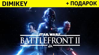 Фотография star wars battlefront 2 [origin] + подарок + бонус