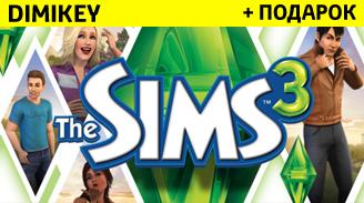 The Sims 3 + Все дополнения [ORIGIN] + подарок