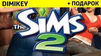 Sims 2 [ORIGIN] + подарок + скидка