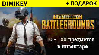 PLAYERUNKNOWN'S BATTLEGROUNDS + инвент 10-100 шт[STEAM]