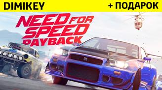 Need for Speed Payback + Почта [смена данных]