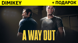a way out + pochta [smena dannyh] 99 rur