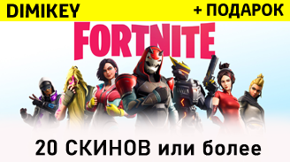 fortnite 20+ pvp skinov  208.3295 rur