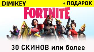 fortnite 30+ pvp skinov  280.7277 rur