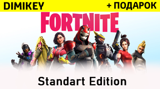 Fortnite Standart Edition [PVE] 🔅 + подарок  + скидка