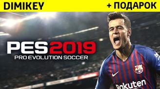 pro evolution soccer 2019 + podarok + bonus [steam] 149 rur