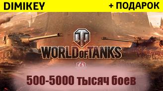 wot [500-5 tys. boev] bez privyazki + pochta 19 rur