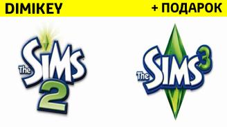 sims 3 + sims 2 s otvetom na sekretnyy vopros 29 rur