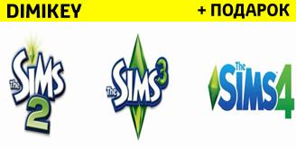 sims 4 + sims 3 + sims 2  [origin] + otvet 29 rur