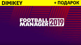 football manager 2019 + podarok + bonus [steam] 138 rur