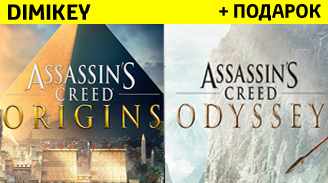 assassins creed sbornik [odyssey + origins][uplay] 49 rur