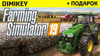 farming simulator 2019 + podarok + bonus [steam] 249 rur