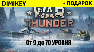 Аккаунт WarThunder от 9 до 70 уровня (3 шт) + подарок