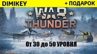 Аккаунт WarThunder от 30 до 50 уровня (3 шт) + подарок