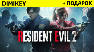 resident evil 2 / biohazard re:2+podarok+bonus [steam] 99 rur