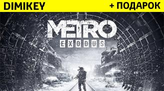 metro exodus + skidka + podarok + bonus [steam] 149 rur