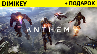 anthem [origin] + podarok + skidka 39 rur