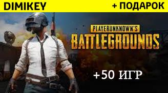 playerunknowns battlegrounds pubg + 50 igr [steam] 499 rur