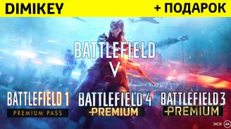 battlefield 5 + bf1 prem + bf4 prem + bf3 prem [origin] 99 rur