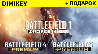 battlefield 1 prem+bf4 prem+bf3 prem [origin] + podarok 69 rur
