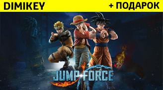 jump force + podarok + bonus [steam] 199 rur