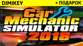 car mechanic simulator 2018 + skidka + podarok [steam] 99 rur