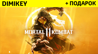mortal kombat 11 + skidka + podarok + bonus [steam] 199 rur