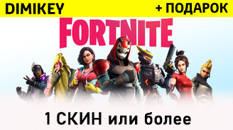 fortnite 1-99+ pvp skinov  25.8565 rur