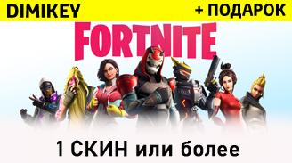 fortnite 1-20+ pvp skinov  19 rur