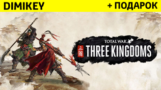 total war: three kingdoms + podarok + skidka [steam] 149 rur