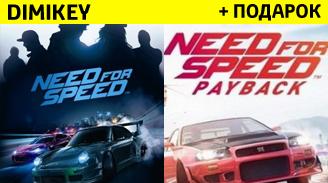 need for speed sbornik [payback+2016][origin] + podarok 29 rur